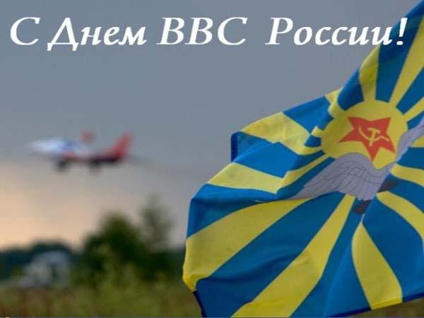 Картинки с Днем ВВС России 2020: красивые анимированные открытки