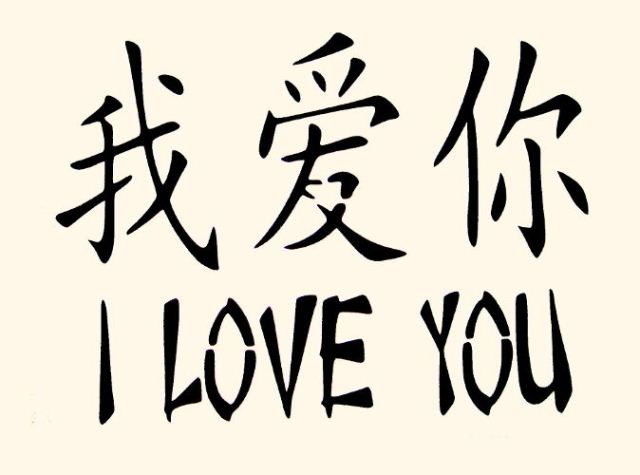 картинки на китайском я тебя хочу