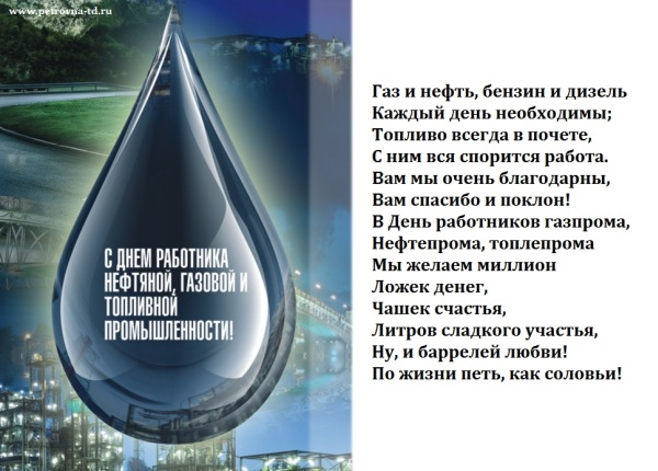 День нефтяника и газовика открытки поздравления, мартовскими