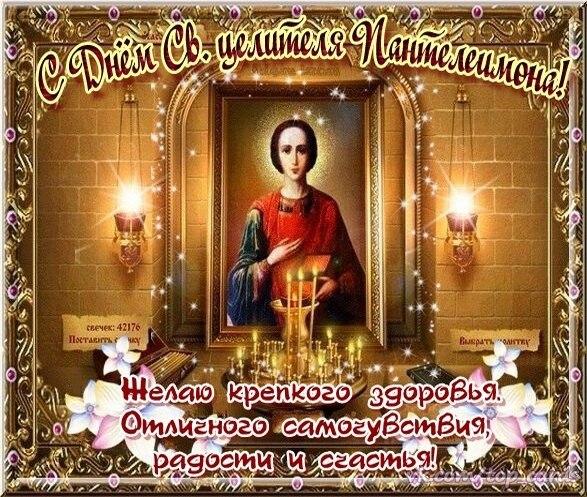 Поздравительная открытка с днем святого пантелеймона