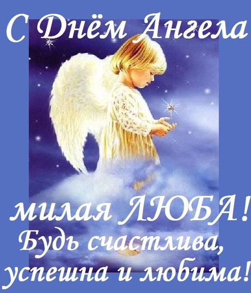 Поздравления с ангелом любови