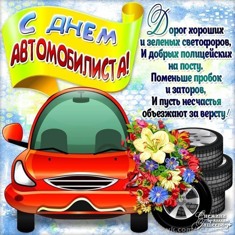 Прикольное поздравление на день водителя в