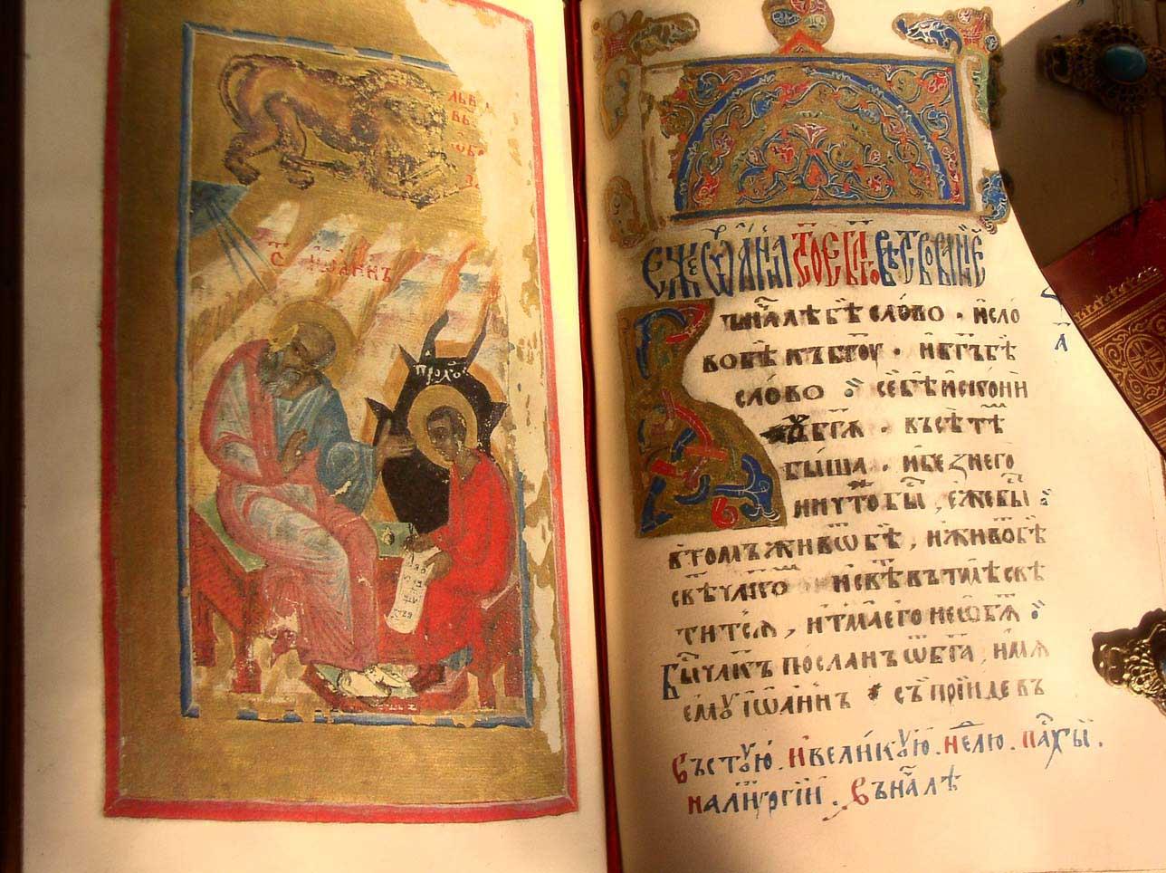 Евангелие от иоанна 3 глава в те дни приходит иоанн креститель и проповедует в пустыне иудейскойи говорит: покайтесь