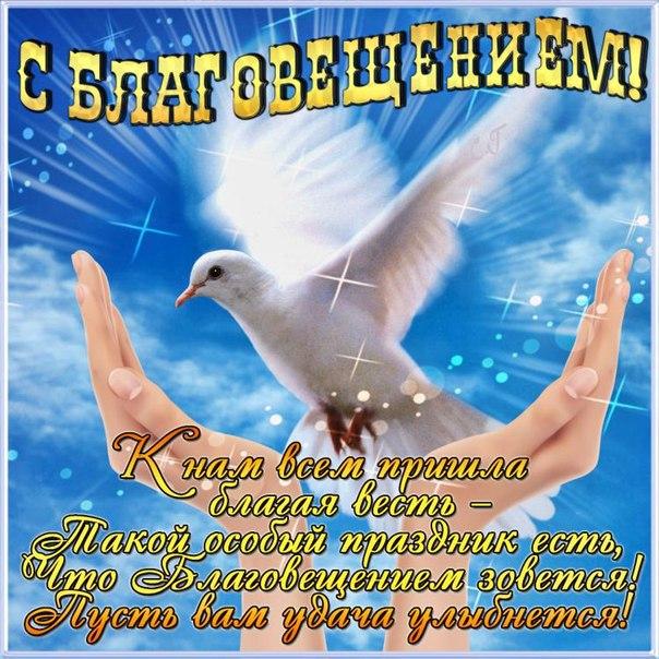 Лучшие поздравления с Благовещением Пресвятой Богородицы