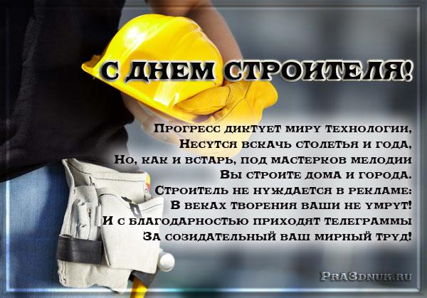 пожелания строителям в стихах одни