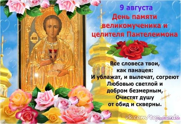 Открытки святого пантелеймона