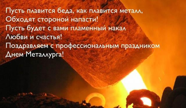 Поздравления на день металлургов в стихах
