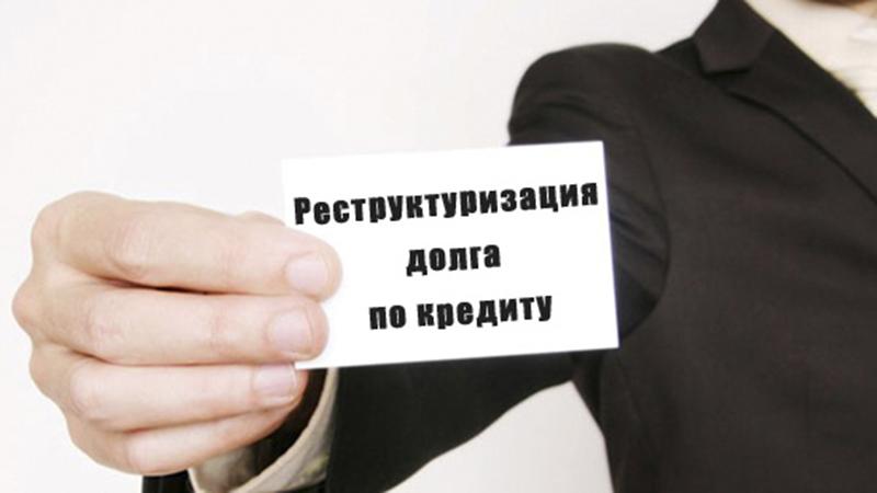 Реструктуризация уменьшить платеж по кредиту ходи