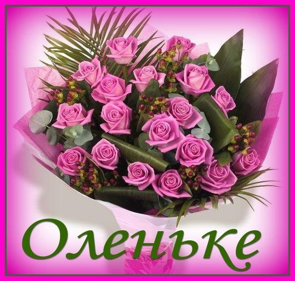 бригаду картинки с именем ольга цветы фотографией