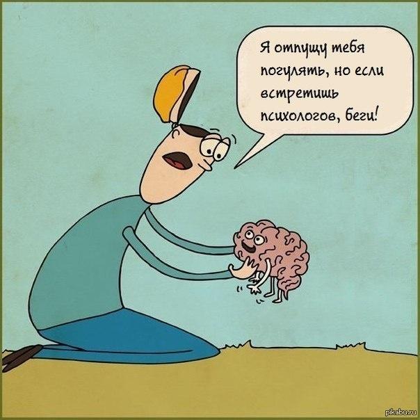 Смешные советы психолога в картинках, день