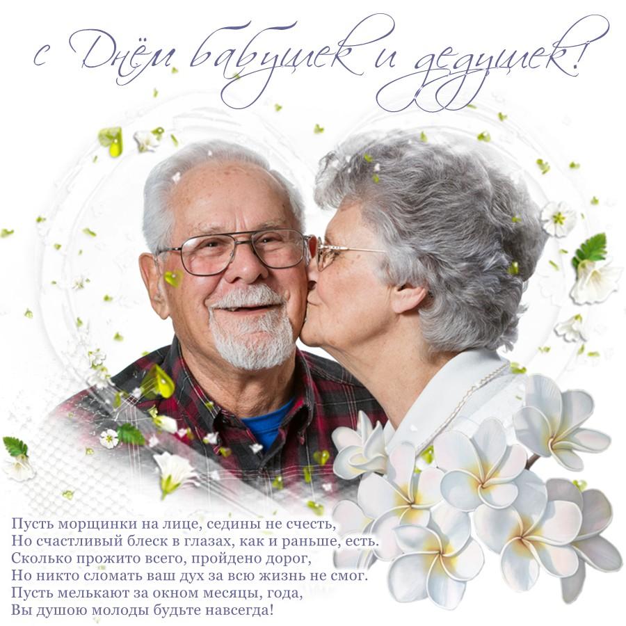 Поздравление для бабушек и дедушек вместе