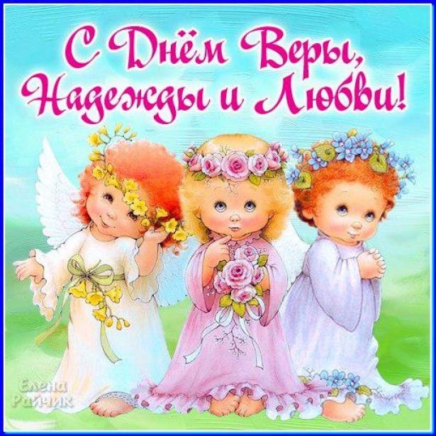 Днем рождения, с днем ангела открытка вера надежда любовь