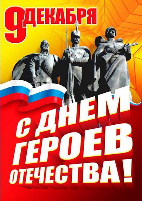 Картинки на день героев отечества, карандашом смешной