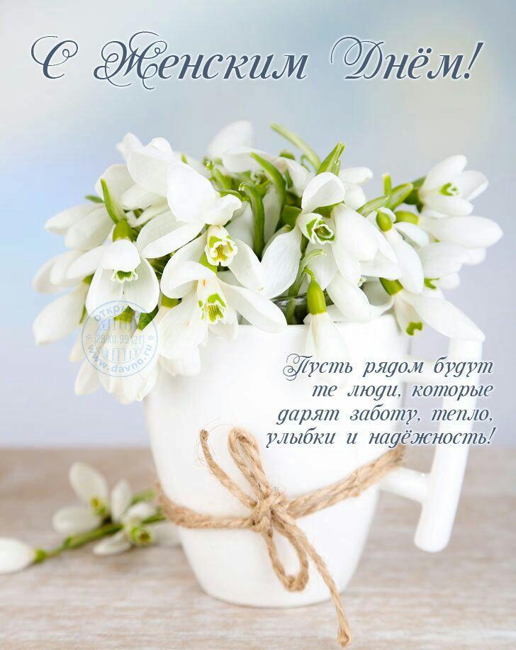 Поздравление душевные с 8 марта