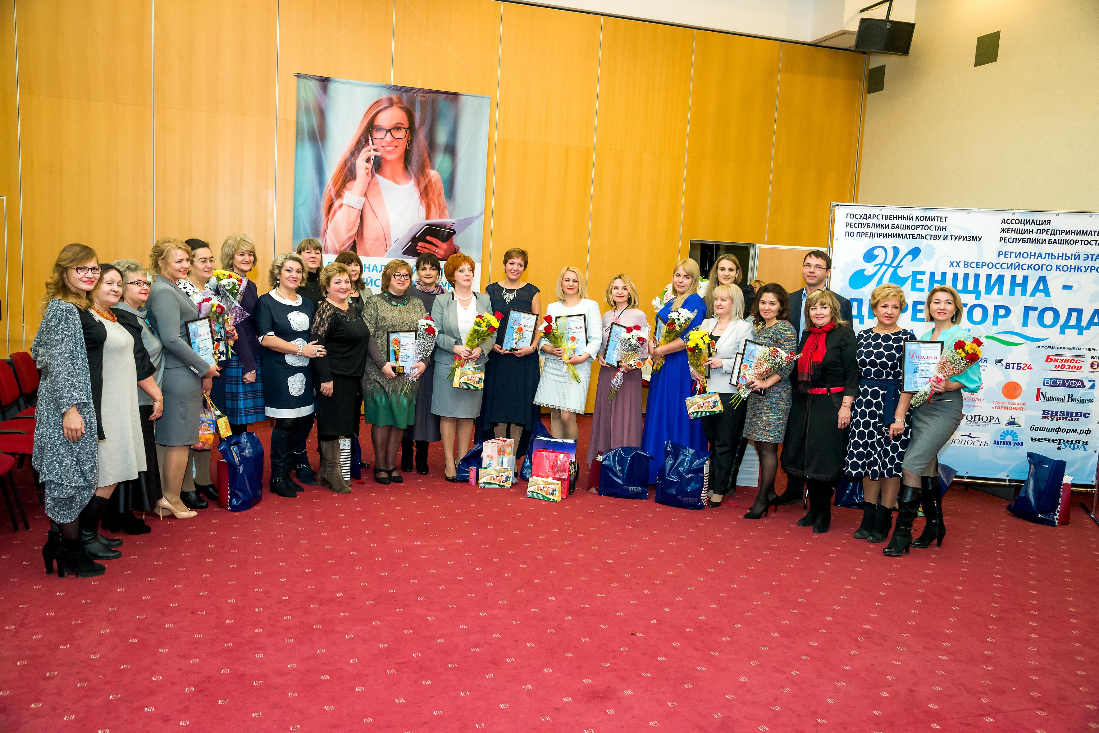 Всероссийские конкурсы для женщин