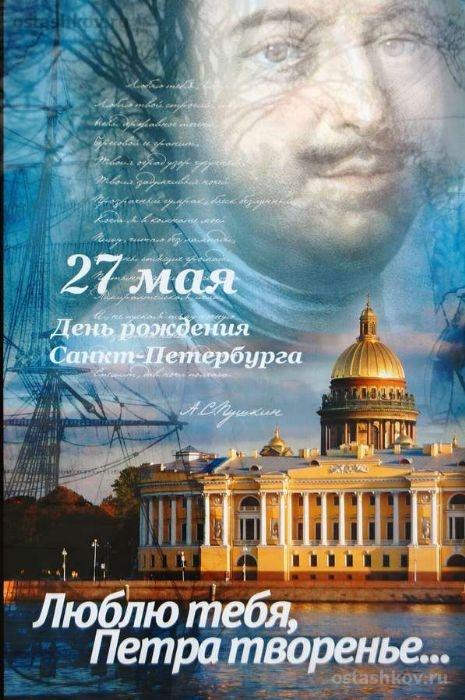 Поздравления с днем города санкт-петербург 96