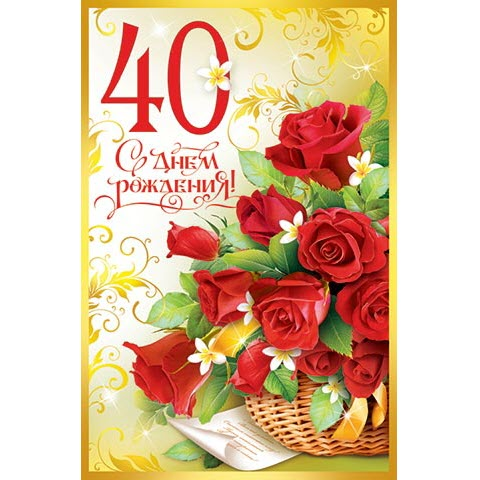 Поздравления с 40 летием сестры