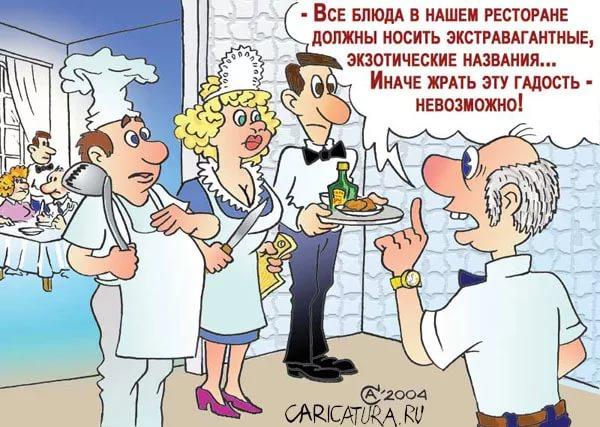 Шуточные поздравления официантам