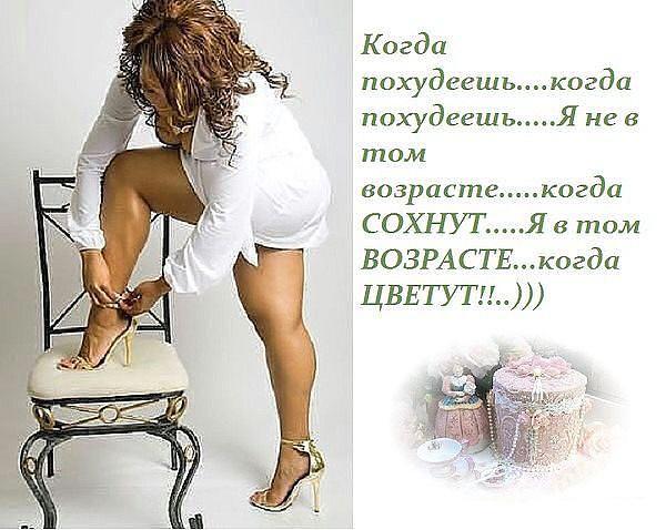 Слава, смешные картинки с надписями про полных женщин