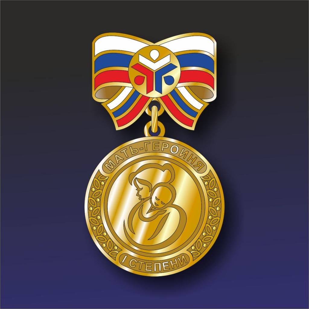медаль Мать героиня.jpg