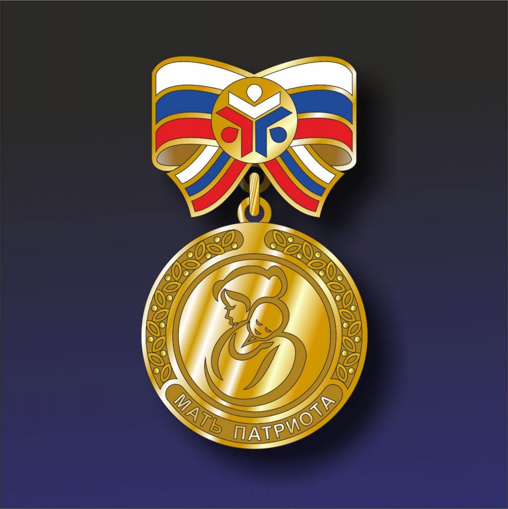 медаль Мать патриота.jpg