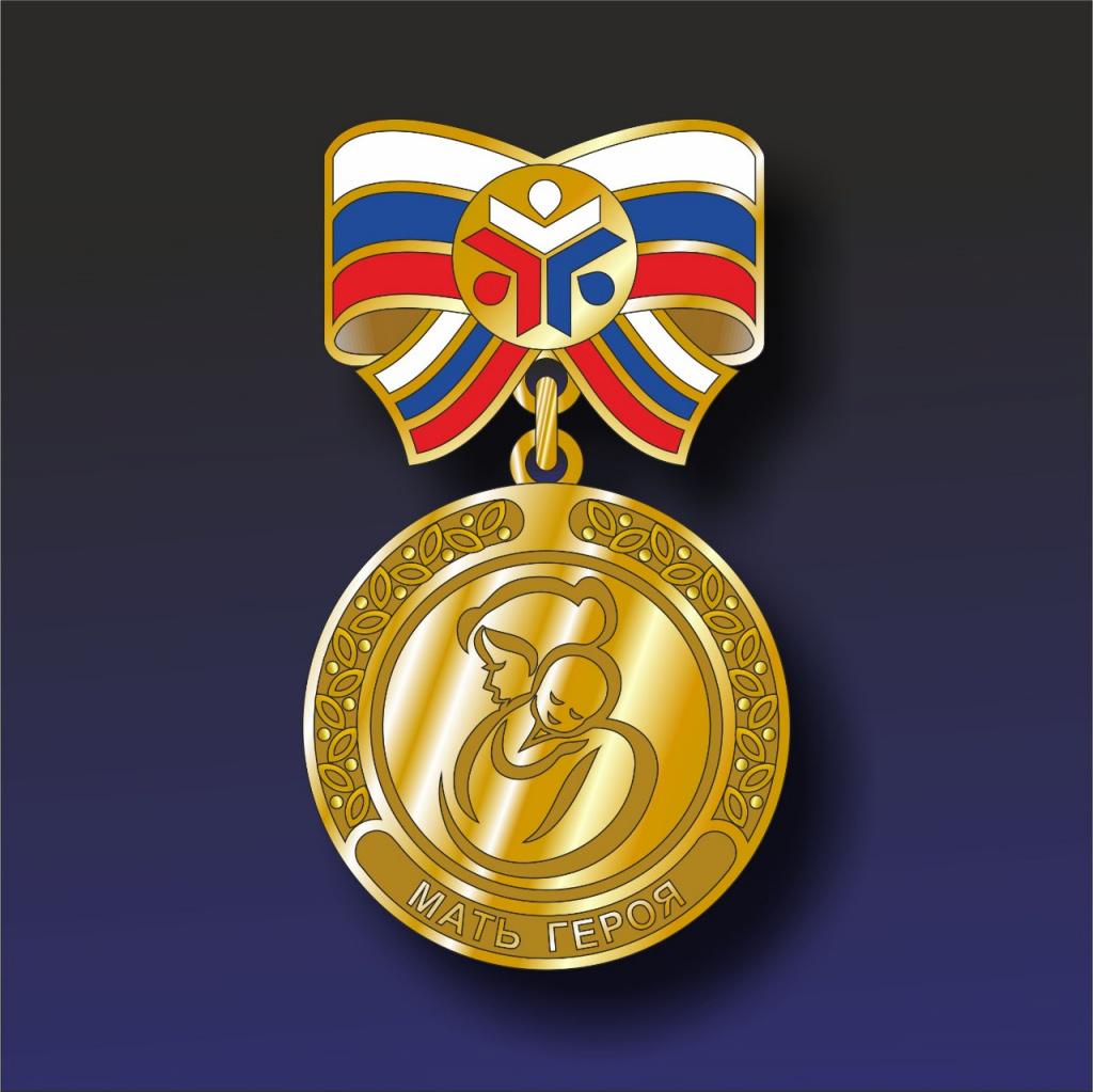 медаль мать Героя.jpg
