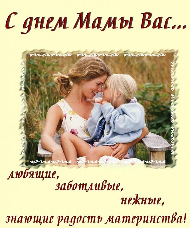 Нежные поздравления с днем мамы