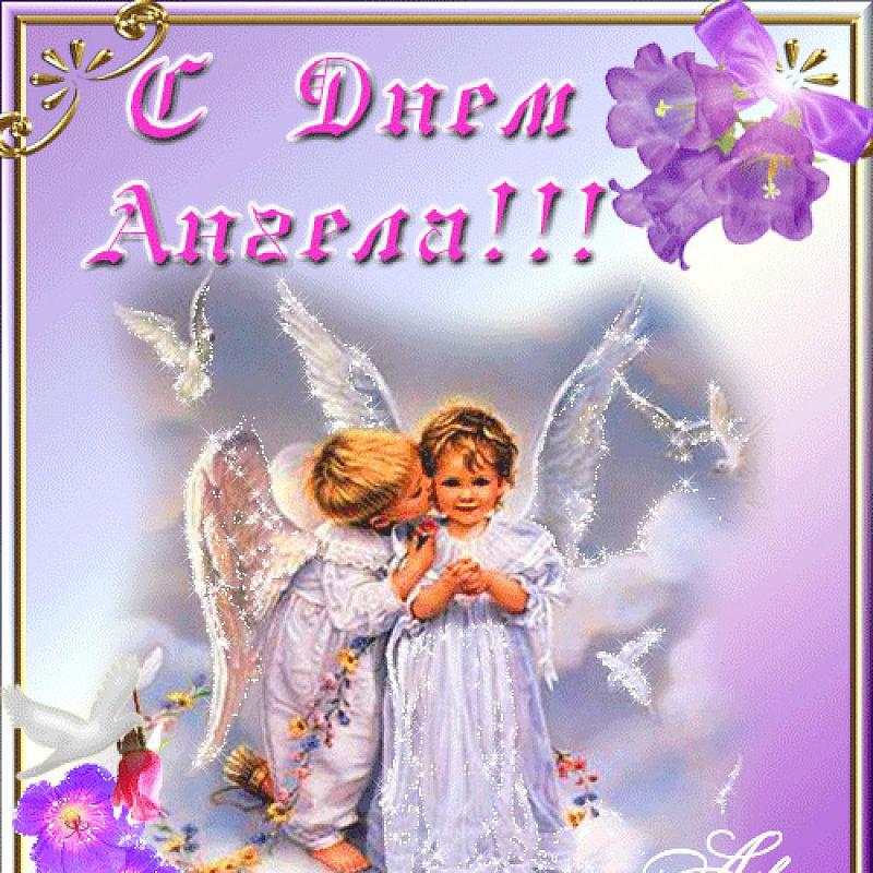 Поздравления с днем ангела анимации